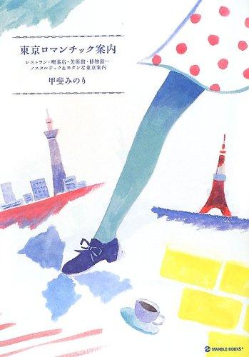 東京ロマンチック案内―レストラン・喫茶店・美術館・博物館…ノスタルジック&モダンな東京案内 (MARBLE BOOKS)の詳細を見る