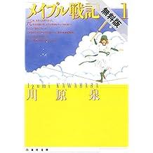 メイプル戦記【期間限定無料版】 1 (白泉社文庫)