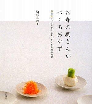 お寺の奥さんがつくるおかず 春夏秋冬、くりかえし食べたくなる禅の旬菜の詳細を見る