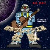 日本ブレイク工業 社歌