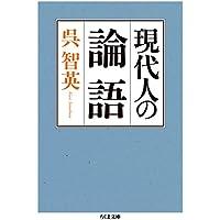 現代人の論語 (ちくま文庫)