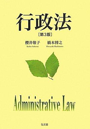 行政法〈第3版〉の詳細を見る