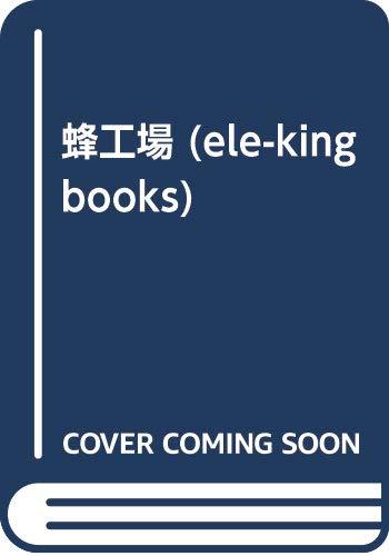 蜂工場 (ele-king books)
