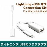iPad4/iPad mini 対応ライトニング USBカメラアダプタ Lightning USB オス Connection Kit