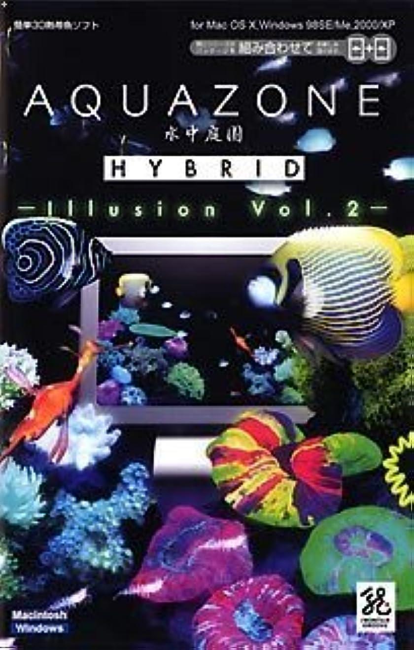 追加膜シルエットAQUAZONE 水中庭園 HYBRID イリュージョン Vol.2