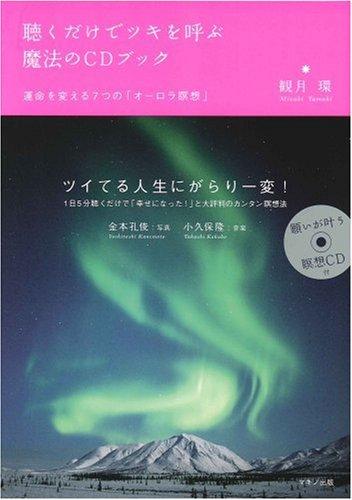 聴くだけでツキを呼ぶ魔法のCDブック―運命を変える7つの「オーロラ瞑想」