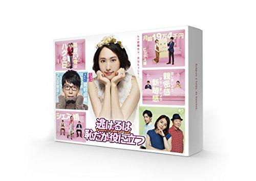 【早期購入特典あり】逃げるは恥だが役に立つ DVD-BOX(早期購入特典B6サイズクリアファイル付)
