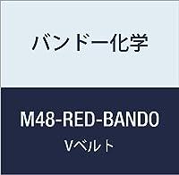 バンドー化学 M形Vベルト(レッドシール) M48-RED-BANDO