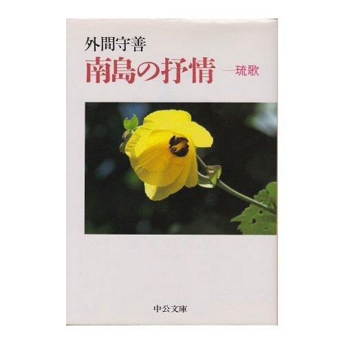 南島の抒情―琉歌 (中公文庫)