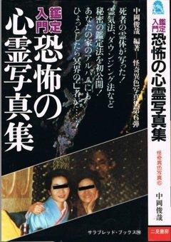 恐怖の心霊写真集 (第6弾) (サラ・ブックス (290))