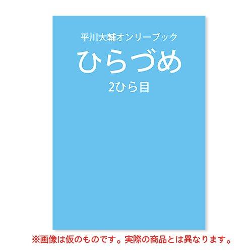 平川大輔オンリーブック ひらづめ 2ひら目