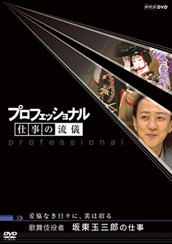 プロフェッショナル 仕事の流儀 妥協なき日々に、美は宿る 歌舞伎役者 坂東玉三郎の仕事 [DVD]の詳細を見る