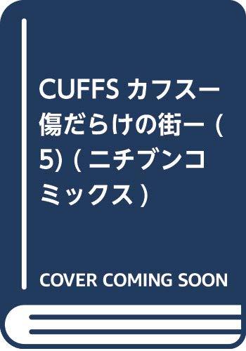 CUFFSカフスー傷だらけの街ー (5)