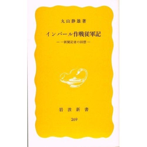 インパール作戦従軍記―一新聞記者の回想 (岩波新書 黄版 269)
