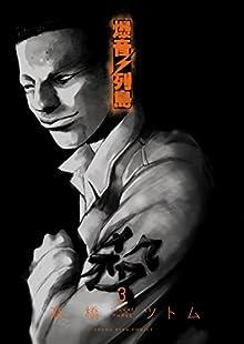[高橋ツトム] 爆音列島 第01-03巻