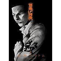 爆音列島(3) (ヤングキングコミックス)