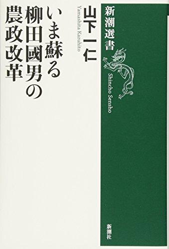 いま蘇る柳田國男の農政改革 (新潮選書)の詳細を見る