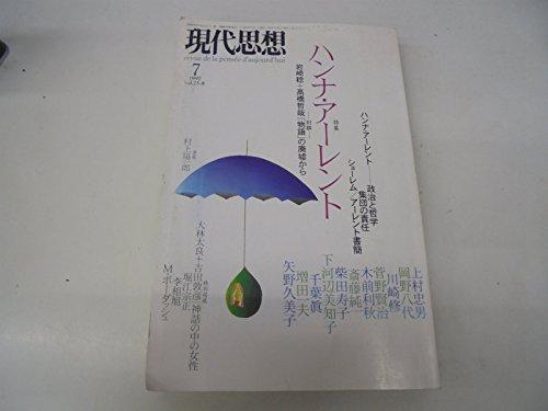 現代思想1997年7月号 特集=ハンナ・アーレントの詳細を見る