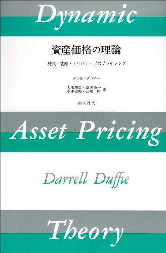 資産価格の理論―株式・債券・デリバティブのプライシングの詳細を見る