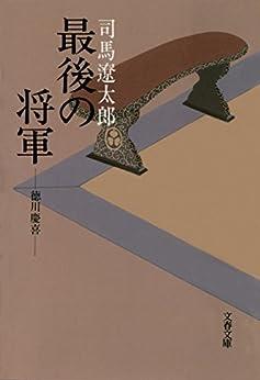 [司馬遼太郎]の最後の将軍 徳川慶喜 (文春文庫)
