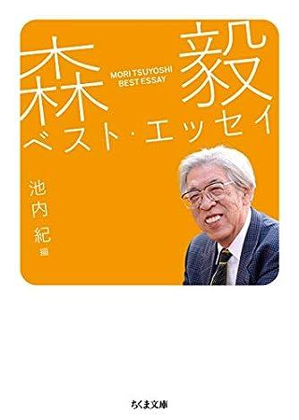 森毅ベスト・エッセイ (ちくま文庫)