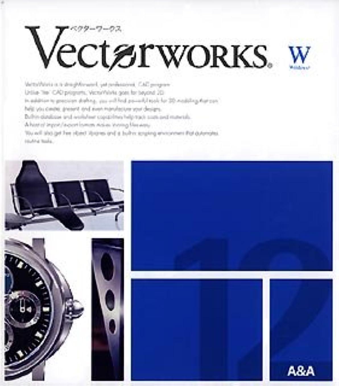 別々に世辞文言VectorWorks 12J スタンドアロン版 基本パッケージ (Windows)