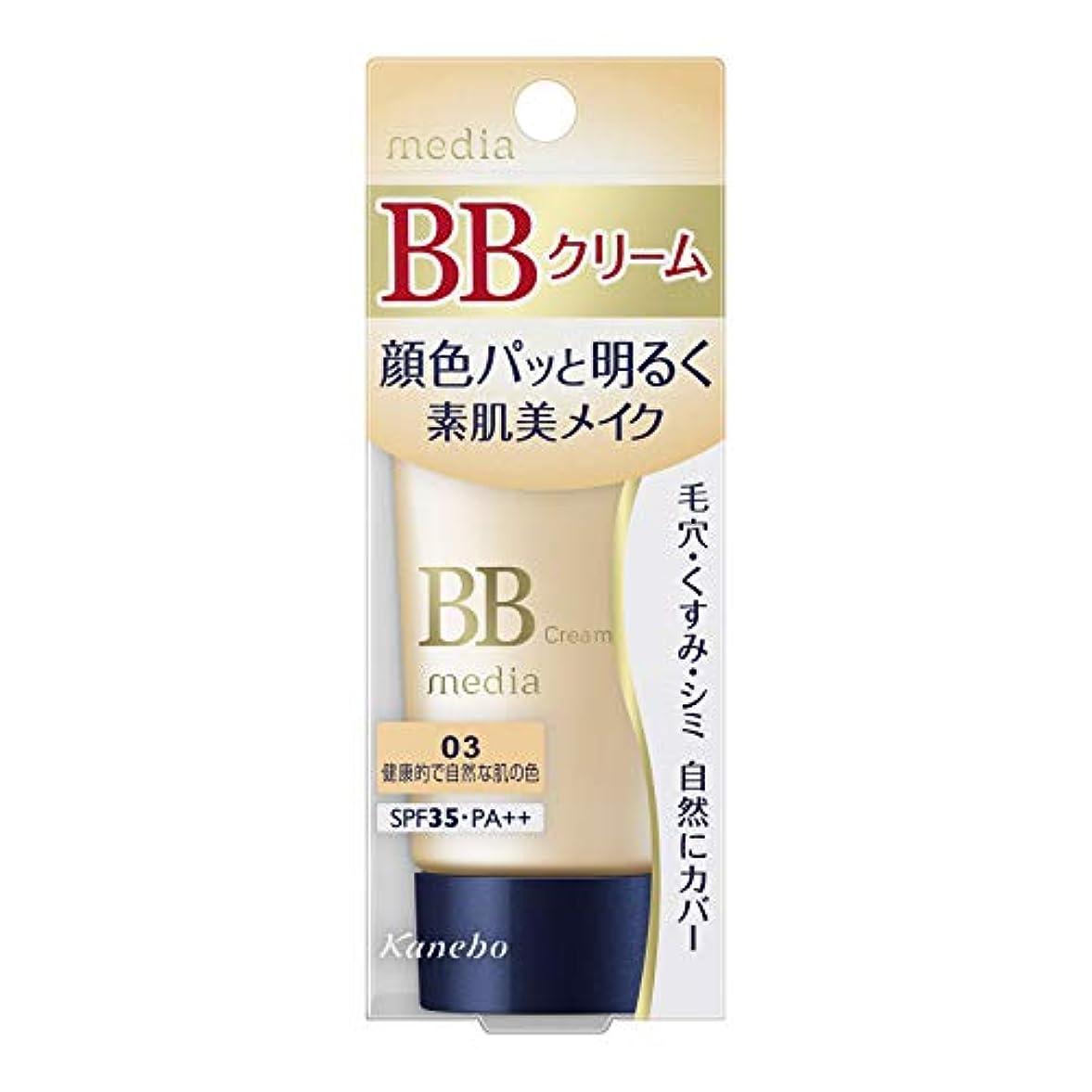 へこみ制限された定義カネボウ化粧品 メディア BBクリームS 03 35g