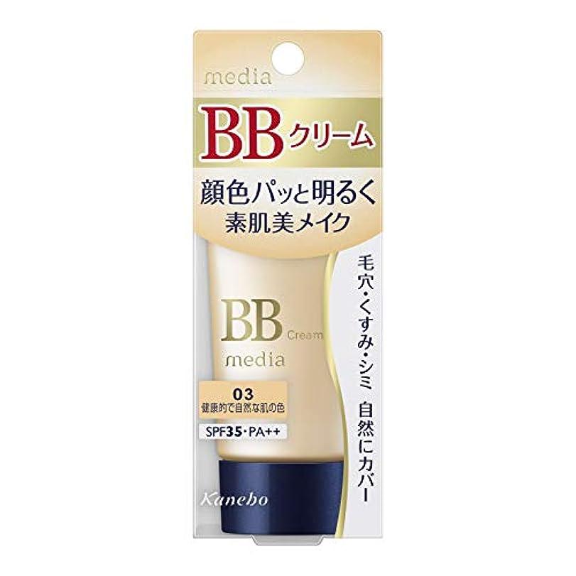 機会パドルシャークカネボウ化粧品 メディア BBクリームS 03 35g