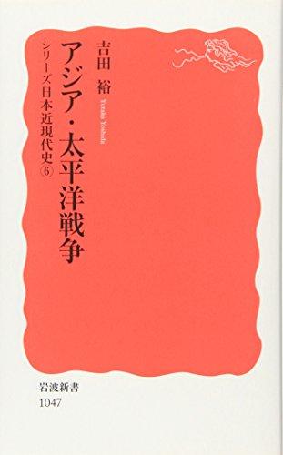 アジア・太平洋戦争—シリーズ日本近現代史〈6〉 (岩波新書)