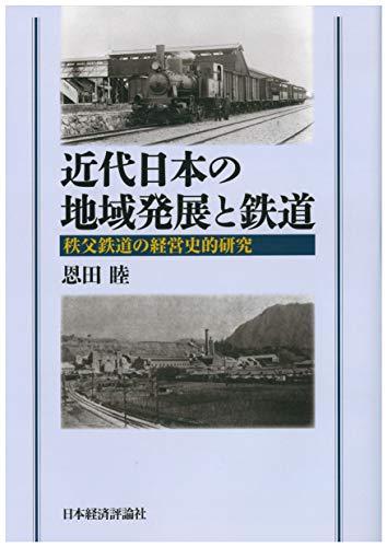 近代日本の地域発展と鉄道