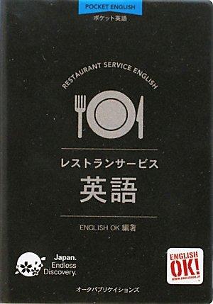 レストランサービス英語 (ポケット英語)