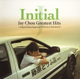 Initial J~Jay Chou Greatest Hits + Theme Songs from「INITIAL D THE MOVIE」(初回生産限定盤)