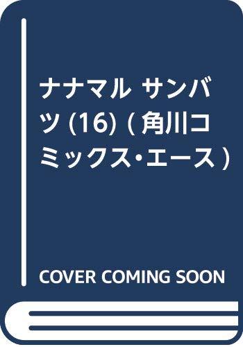 ナナマル サンバツ(16) (角川コミックス・エース)...