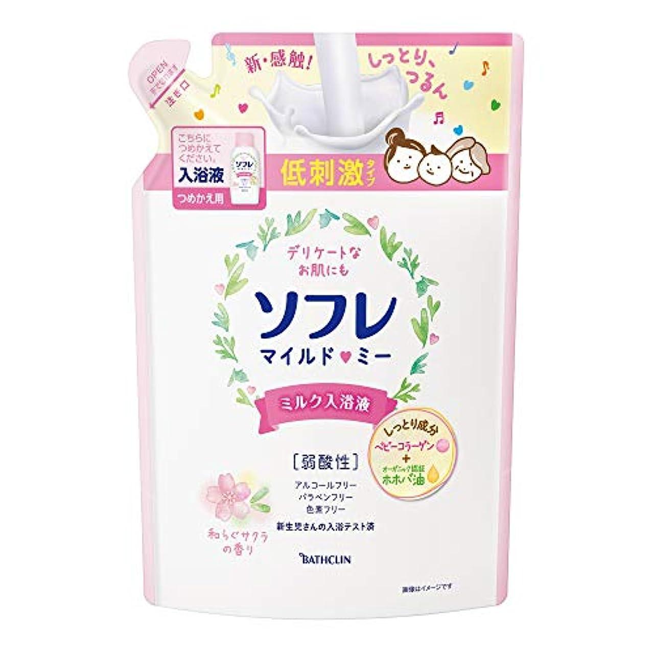 終点十年しばしばバスクリン ソフレ入浴液 マイルド?ミー ミルク 和らぐサクラの香り つめかえ用 600mL保湿 成分配合 赤ちゃんと一緒に使えます。