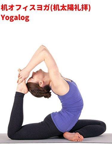 机オフィスヨガ(机太陽礼拝) Yogalog
