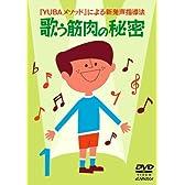 YUBAメソッドによる新発声指導法1「歌う筋肉の秘密」 [DVD]