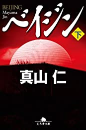 ベイジン(下) (幻冬舎文庫)