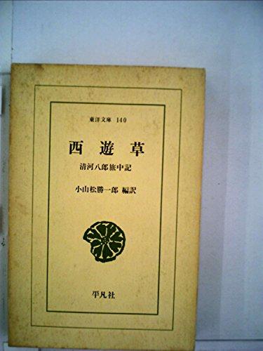 西遊草―清河八郎旅中記 (1969年) (東洋文庫〈140〉)