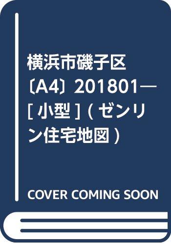 横浜市磯子区〔A4〕 201801―[小型] (ゼンリン住宅地図)