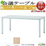組立簡単! 会議/ミーティングテーブル WHホワイト色 GD-553WH 幅1800奥行900高720mm