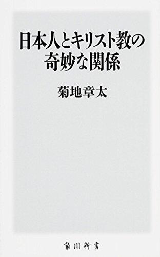 日本人とキリスト教の奇妙な関係 (角川新書)の詳細を見る