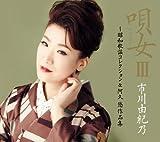 唄女III~昭和歌謡コレクション&阿久悠作品集(初回限定盤)(DVD付)