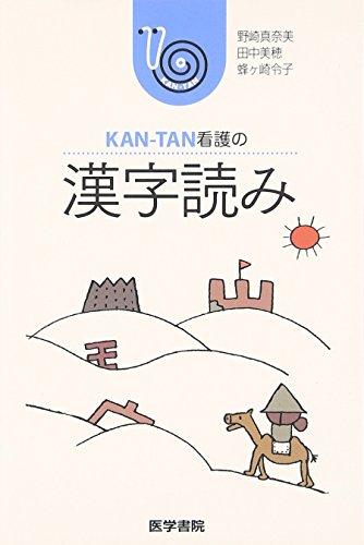 漢字読み (KAN‐TAN看護の)の詳細を見る