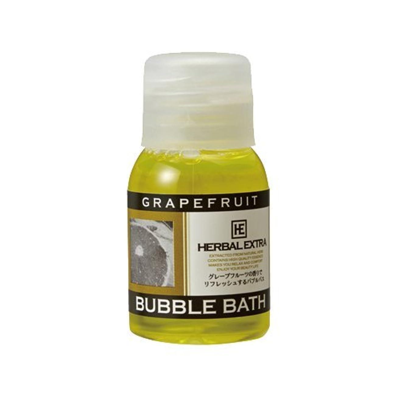 障害者単調なもっともらしいハーバルエクストラ バブルバス ミニボトル グレープフルーツの香り × 5個セット - ホテルアメニティ 業務用 発泡入浴剤 (BUBBLE BATH)