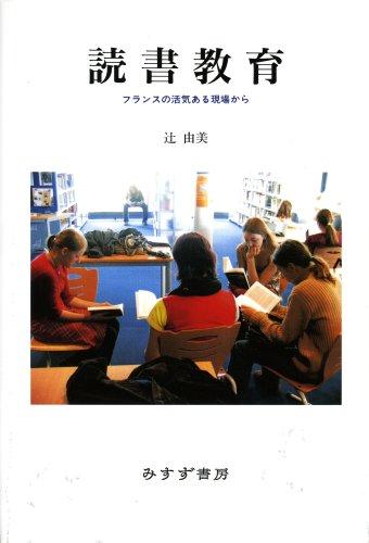 読書教育―フランスの活気ある現場から