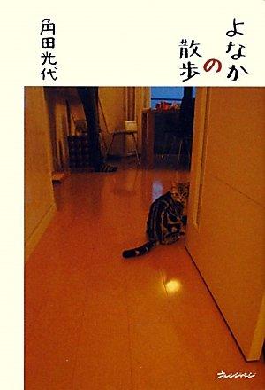 よなかの散歩 (ORANGE PAGE BOOKS)