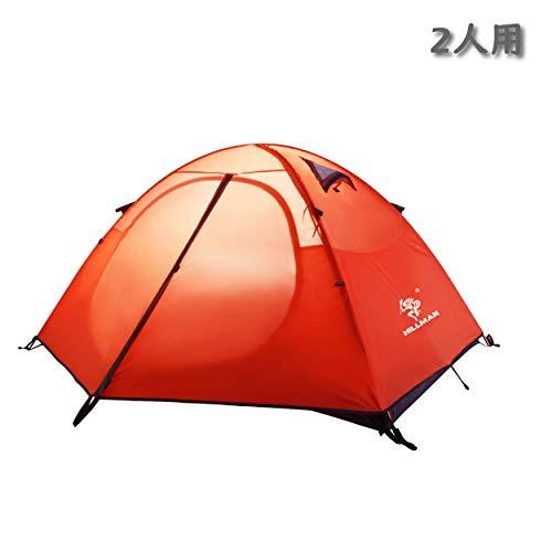 Azarxis テント ツーリングテント 軽量 防風 防雨 1~2人用 3シーズンに適用 キャンプツーリング/アウトド...
