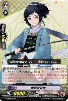 カードファイト!! ヴァンガード 大和守安定(C) / 刀剣乱舞 -ONLINE-(G-TB01)シングルカード