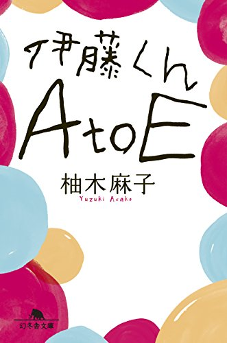 伊藤くんA to E (幻冬舎文庫)