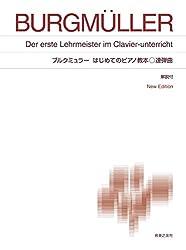 ブルクミュラー はじめてのピアノ教本 連弾曲: New Edition 解説付